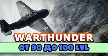 Купить аккаунт WarThunder от 90 до 100 уровня на SteamNinja.ru