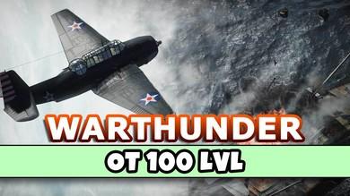 WarThunder 100 уровня