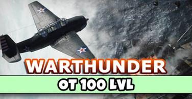 Купить аккаунт War Thunder 100 Lvl - Подарок - Гарантия. на Origin-Sell.comm