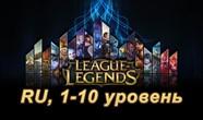 Купить аккаунт League of Legends 10 Lvl - Подарок - Гарантия. на Origin-Sell.com