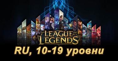 Купить аккаунт Аккаунт League of Legends [RU] от 10 до 19 lvl на SteamNinja.ru