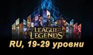 Купить аккаунт League of Legends 30 Lvl - Подарок - Гарантия. на Origin-Sell.com