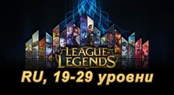 Аккаунт League of Legends [RU] от 19 до 29 lvl