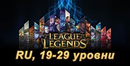 League of Legends 30 Lvl - Подарок - Гарантия.