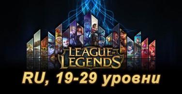 Купить аккаунт Аккаунт League of Legends [RU] от 19 до 29 lvl на SteamNinja.ru