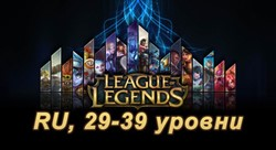 Аккаунт League of Legends [RU] от 29 до 39 lvl