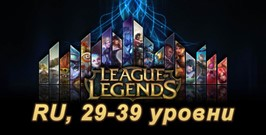 League of Legends 40 Lvl - Подарок - Гарантия.