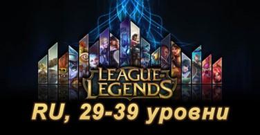 Купить аккаунт League of Legends 40 Lvl - Подарок - Гарантия. на Origin-Sell.comm