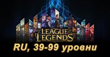 Купить аккаунт League of Legends 50 Lvl - Подарок - Гарантия. на Origin-Sell.comm