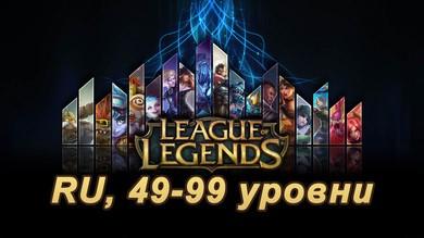Аккаунт League of Legends [RU] от 49 до 59 lvl
