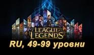 Купить аккаунт League of Legends 60 Lvl - Подарок - Гарантия. на Origin-Sell.com