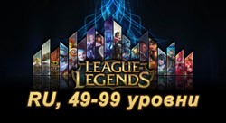 Аккаунт League of Legends [RU] от 49 до 59 lvl