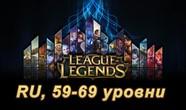 Купить аккаунт League of Legends 70 Lvl - Подарок - Гарантия. на Origin-Sell.com