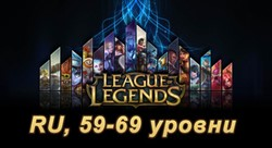 Аккаунт League of Legends [RU] от 59 до 69 lvl