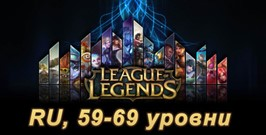 League of Legends 70 Lvl - Подарок - Гарантия.