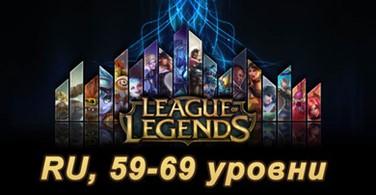 Купить аккаунт Аккаунт League of Legends [RU] от 59 до 69 lvl на SteamNinja.ru