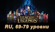 Купить аккаунт League of Legends 80 Lvl - Подарок - Гарантия. на Origin-Sell.com