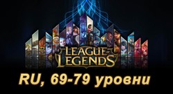 Аккаунт League of Legends [RU] от 69 до 79 lvl