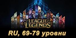 League of Legends 80 Lvl - Подарок - Гарантия.