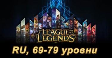 Купить аккаунт Аккаунт League of Legends [RU] от 69 до 79 lvl на SteamNinja.ru
