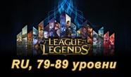 Купить аккаунт League of Legends 90 Lvl - Подарок - Гарантия. на Origin-Sell.com