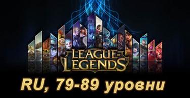 Купить аккаунт Аккаунт League of Legends [RU] от 79 до 89 lvl на SteamNinja.ru