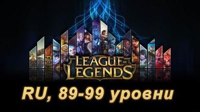 Аккаунт League of Legends [RU] от 89 до 99 lvl