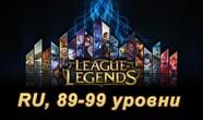Купить аккаунт League of Legends 100Lvl - Подарок - Гарантия. на Origin-Sell.com