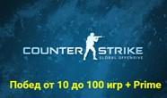 Купить аккаунт CS:GO + Выиграно от 10 до 100 игр + Prime на Origin-Sell.com