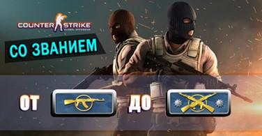 Купить аккаунт CS: GO от Master Guardoin до Master Guardoin Elite на SteamNinja.ru