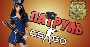Купить аккаунт CS: GO с Патрулём + Prime на SteamNinja.ru