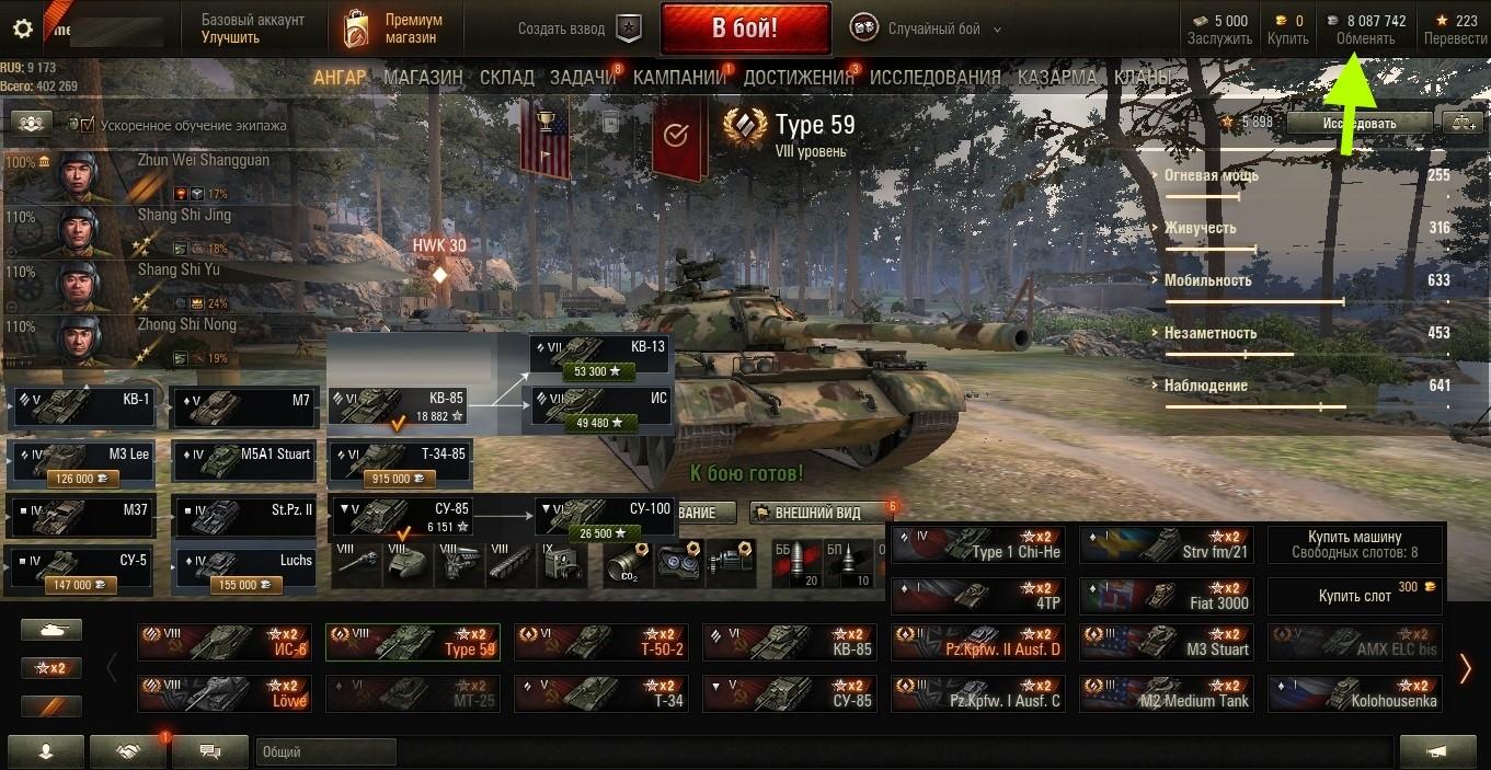 Купить Акк WoT #33 (45%, 1к) Type 59, Lowe, ИС-6...