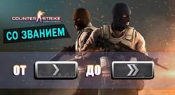 CS:GO + Звание Silver 1-2 + Prime