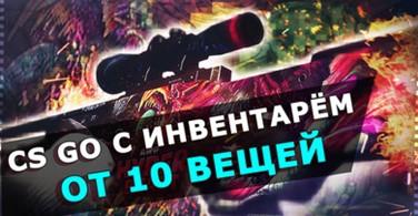 Купить аккаунт CS:GO + инвентарь от 10 до 100 вещей + Prime на SteamNinja.ru