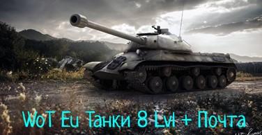 Купить аккаунт WOT Eu (Танки 8 уровня) [Без привязки + Почта] на SteamNinja.ru