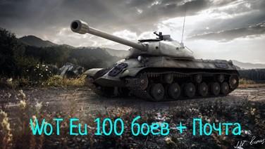 Купить аккаунт WoT Eu (100  боев)[Без привязки + Почта] на Origin-Sell.com