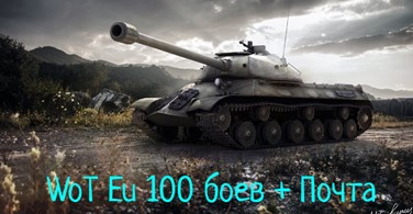 Купить аккаунт WoT Eu (100  боев)[Без привязки + Почта] на SteamNinja.ru