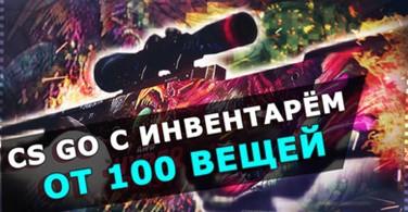 Купить аккаунт CS:GO + инвентарь от 100 вещей + Prime на SteamNinja.ru