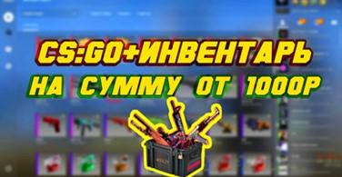 Купить аккаунт CS:GO + инвентарь дороже 1000 рублей + Prime на SteamNinja.ru