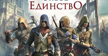 Купить аккаунт Assassin's Creed Unity + DLC + Родная почта + Гарантия на SteamNinja.ru