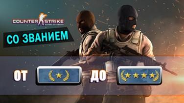 CS:GO от Gold Nova 1 до Gold Nova Master + Prime