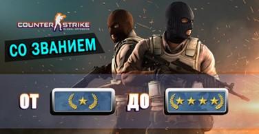 Купить аккаунт CS:GO от Gold Nova 1 до Gold Nova Master + Prime на SteamNinja.ru