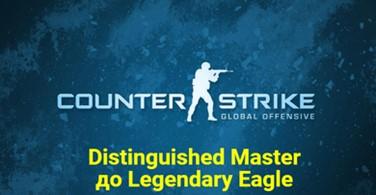 Купить аккаунт CS:GO от Distinguished Master до Legendary Eagle Prime на SteamNinja.ru