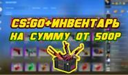 Купить аккаунт CS:GO + инвентарь дороже 500 рублей + Prime на Origin-Sell.com