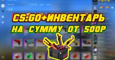 Купить аккаунт CS:GO + инвентарь дороже 500 рублей + Prime на SteamNinja.ru
