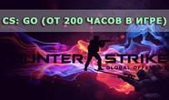 Купить аккаунт CS:GO + от 200 часов в игре + Prime на Origin-Sell.com