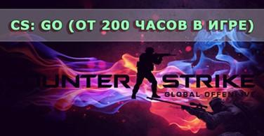 Купить аккаунт CS:GO + от 200 часов в игре + Prime на SteamNinja.ru