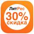 45% СКИДКА ПРОМОКОД ЛИТРЕС  litres.ru +2 КНИГИ