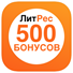 1000 БОНУСОВ ПРОМОКОД ЛИТРЕС litres.ru +3 КНИГИ