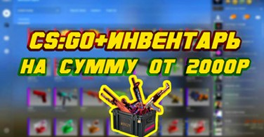 Купить аккаунт CS:GO + инвентарь дороже 2000 рублей + Prime на SteamNinja.ru